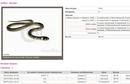 //zinoxandr.ucoz.com/DS_azimage_snake.jpg)